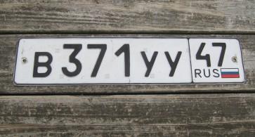 Russia Flag License Plate Region of Leningrad Oblast B 371 YY